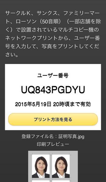 8_プリント番号.png